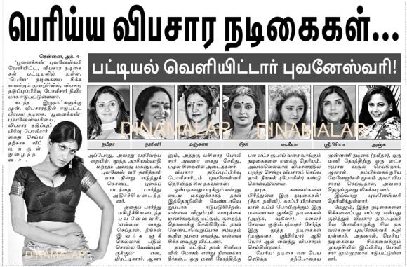 Dinamalar-Bhuvaneswari-Names-Actress-Tamil-Scandal
