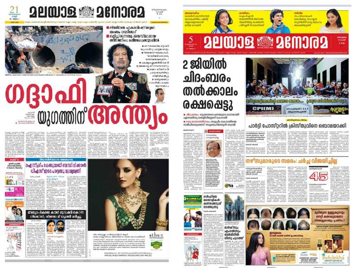 vartha patrikalu essay in telugu Andhra prabha - andhra prabha is a daily telegu newspaper which features current political and social news, sports news, editorial, business analysis, telegu vartha patrikalu, etc.