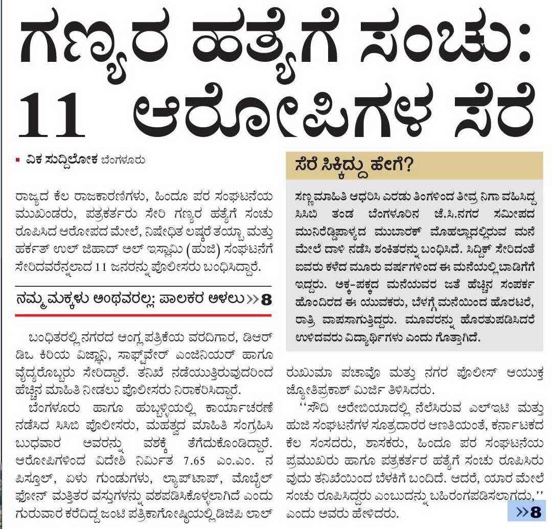 vijaya karnataka english paper Welcome to the official android app of the most trustworthy kannada news paper , vijay karnataka get up-to-date kannada news from the most respected.