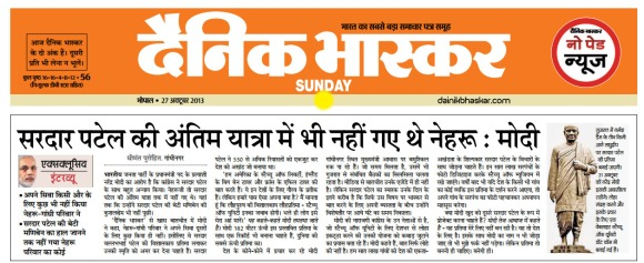 bhaskarnews