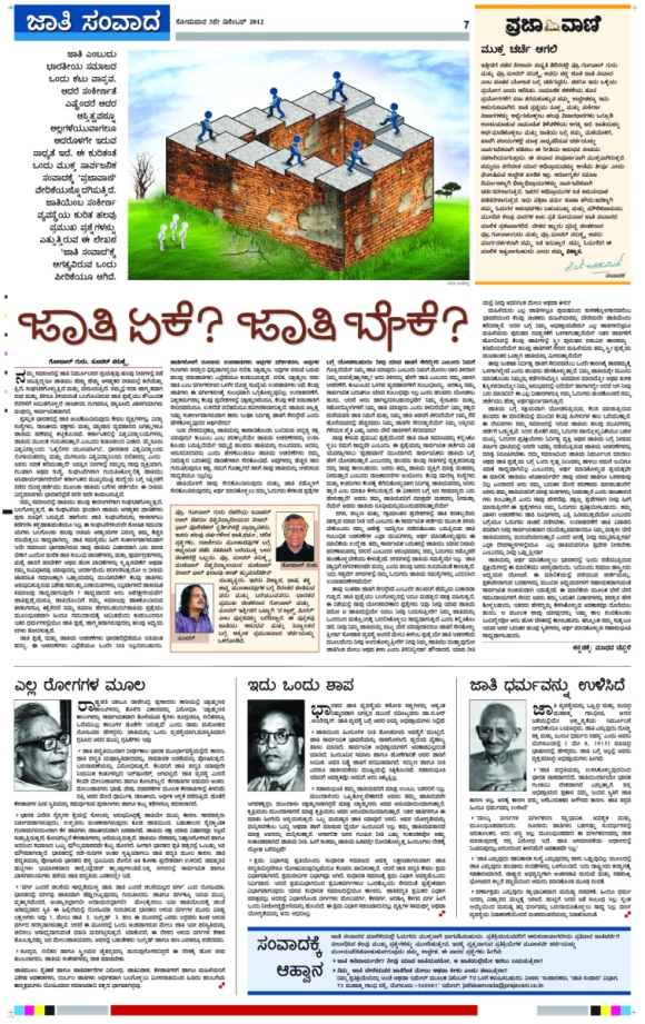 prajavani-jati-samvada-week-1-copy