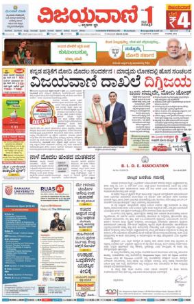 APRIL 17: A quarter-page BLDE advertisement at right on day 'Vijaya Vani' carried Narendra Modi interview