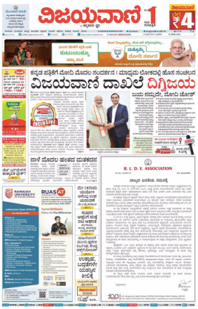 APRIL 17: A quarter-page BLDE advertisement at right on day 'Vijaya Vani' carried Narendra Modi interview