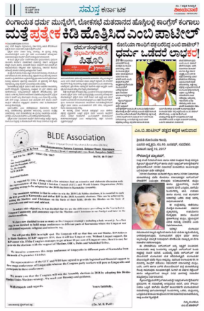 "APRIL 16: A full page ""package"" in 'Vijaya Vani', carrying the allegedly fake letter to Sonia Gandhi, with a Kannada translation"